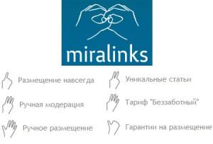 Миралинкс: проблемы страхования статей от неиндексации